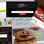 ۶ استارتآپ سفارش آنلاین غذا در ایران